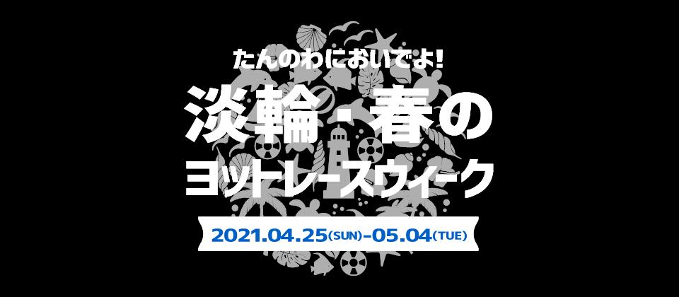 たんのわにおいでよ! 淡輪・春のヨットレースウィーク 2021/04/25~5/4